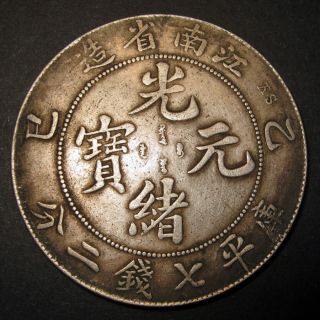 1905 Silver Dragon Dollar Kiangnan Province Guangxu China 7 Mace 2 Assayer
