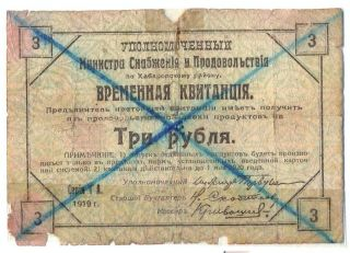 Russia 3 Ruble 1919 photo