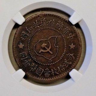 1932 Soviet China 5c Y - 507.  1 Ngc Xf 40 Bn 中華蘇維埃共和國五分 (連島版) photo