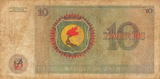 Zaire 10 Zaires 4.  1.  1981 Series A - S Circulated Banknote Wm25f photo