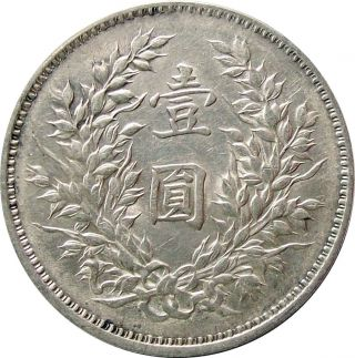 China Fatman Silver Dollar Coin 1920 Yuan Shih - Kai Cat Y - 329.  6 Very Fine Vf photo