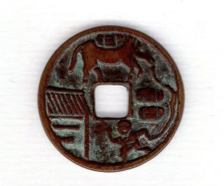 Horse & Man Japanese Antique Esen (picture Coin) Mysterious Mon 1148e photo
