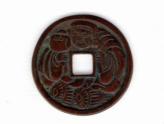 Daikoku (7 God) Japanese Antique Esen (picture Coin) Mysterious Mon 1159 photo