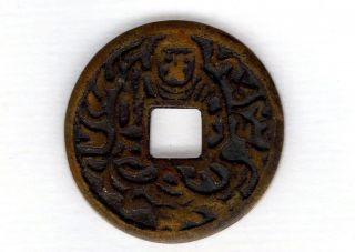 Wisdom King Japanese Antique Esen (picture Coin) Mysterious Mon 1161 photo