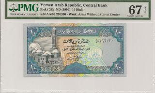 P - 23b 1990 10 Rials,  Yemen Arab Republic,  Central Bank,  Pmg 67epq photo