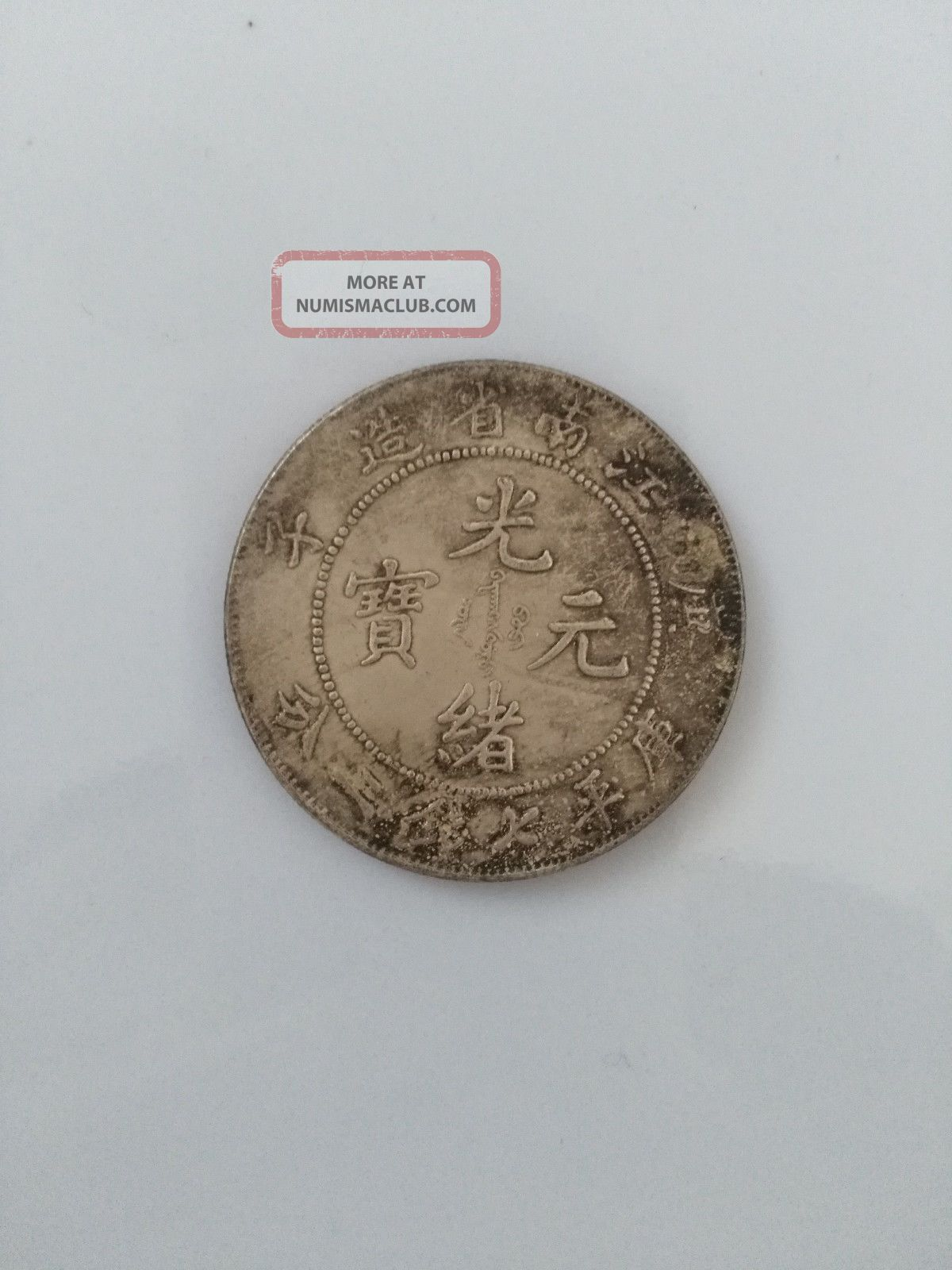 China Silver Dollar Coin Qing Dynasty Guangxu Dragon Coin Jiangnan Provin China photo
