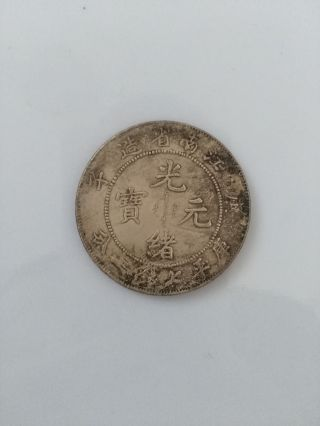 China Silver Dollar Coin Qing Dynasty Guangxu Dragon Coin Jiangnan Provin photo