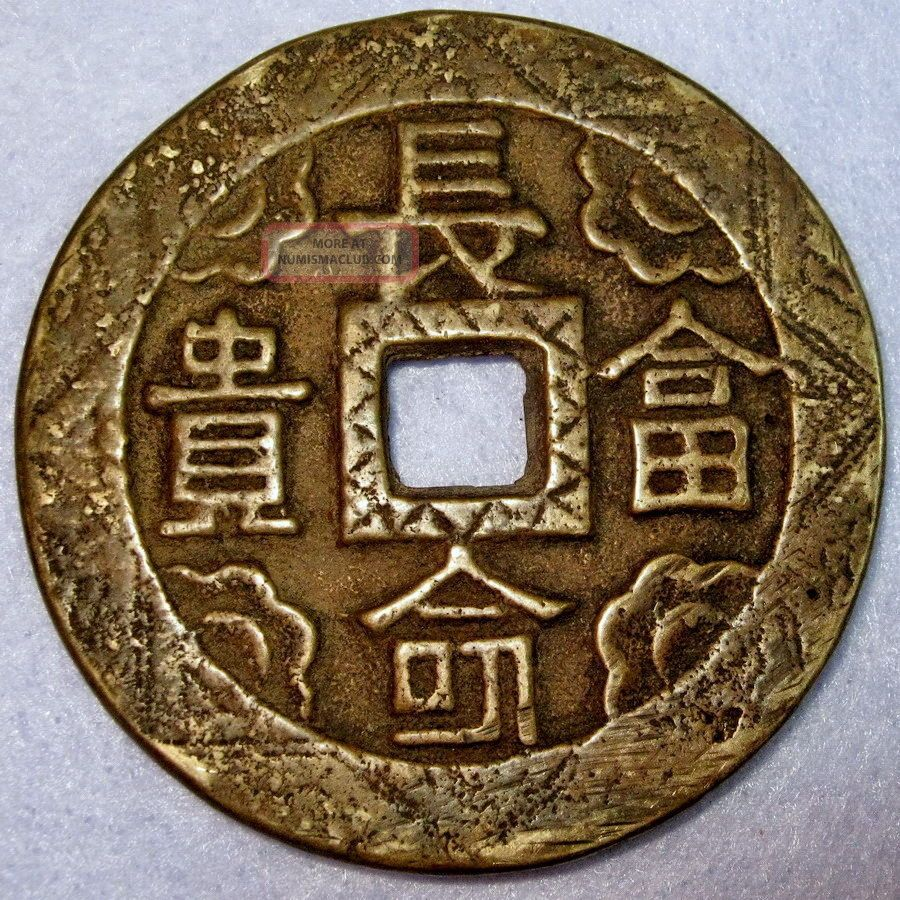 Ancient China Lucky Charm Coin Longevity Wealth Honor,  Chang Ming Fu Gui Coins: Medieval photo