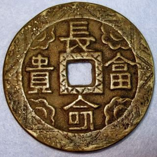 Ancient China Lucky Charm Coin Longevity Wealth Honor,  Chang Ming Fu Gui photo