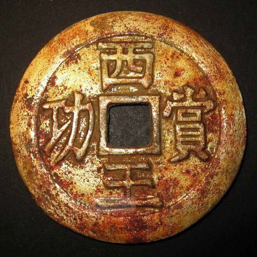 Gold Gilded Silver Xi Wang Shang Gong,  Ming Rebellion Zhang Xian Zhong Daxi 1644 Coins: Medieval photo