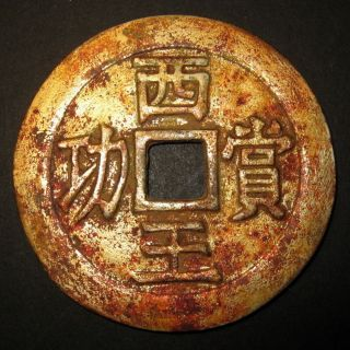 Gold Gilded Silver Xi Wang Shang Gong,  Ming Rebellion Zhang Xian Zhong Daxi 1644 photo