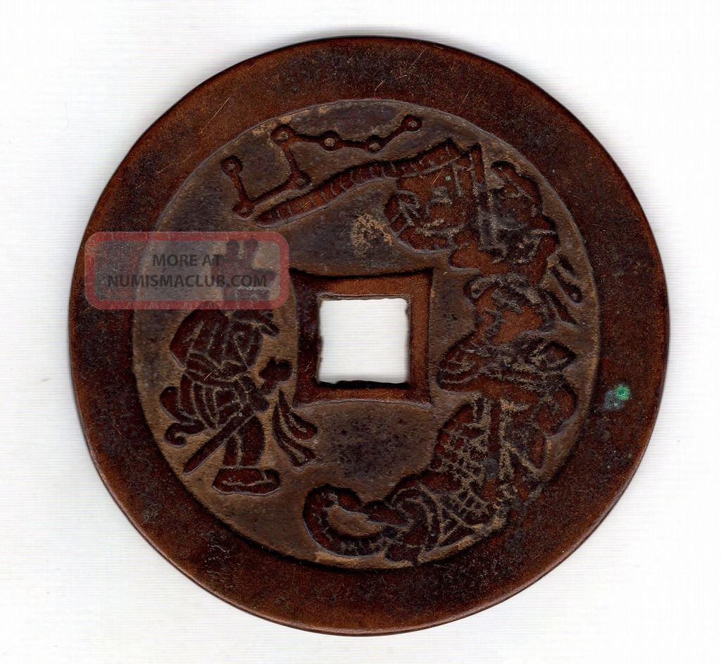 Big Dipper Chinese Old Mysterious Esen (picture Coin) Unknown Mon 1149 China photo