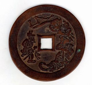 Big Dipper Chinese Old Mysterious Esen (picture Coin) Unknown Mon 1149 photo