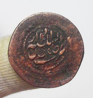 Persia,  Qajar,  Nasir Al - Din Shah,  1264 - 1313 Ah/1848 - 1896 Ad.  Ae Fulus,  Isfahan photo