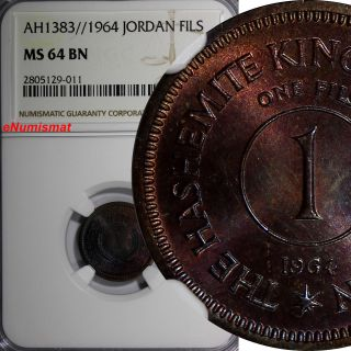 Jordan Hussein Ah1383 (1964) Fils Ngc Ms64 Bn Mintage - 3,  000 Toned Km 8 photo