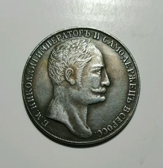 Russian Imperial Coin. photo