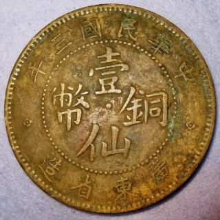 Republic Of China Brass 1 Cent Year 3 (1914) Y 417a Kwang - Tung Province One Cen photo