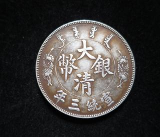 1911 Empire Silver China Da Qing Silver Dollar Short - Whisker Dragon Coin 26.  63g photo