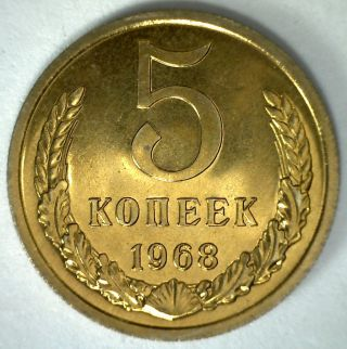1968 Russia 5 Kopeks Russian Soviet Ussr Cccp Coin Unc photo