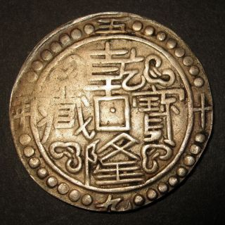 Tibet Silver 1 Sho,  1794ad Qian Long Bao Zang,  Year 59 Sino - Tibetan Coinage Rare photo