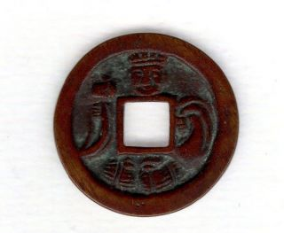 Daikoku (7 God) Japanese Antique Esen (picture Coin) Mysterious Mon 1148d photo