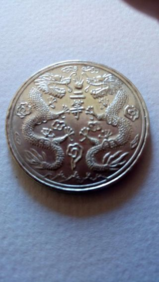 Late 19th Century Chinese Ministry Medal/commemorative Coin photo
