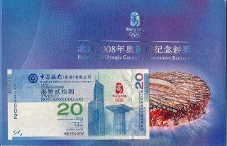 Bank Of China Hong Kong $20 2008 Beijing Olympic Games Commemorative C.  Unc photo