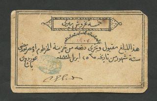 Siege Of Khartoum - 5 Piastres 1884 Ps102a (world Paper Money) photo