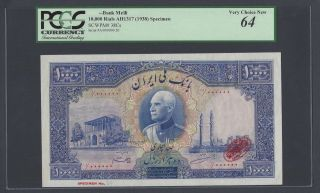 Qajar - Bank Melli 10000 Rials Ah1317 (1938) P38cs Specimen Tdlr Uncirculated photo
