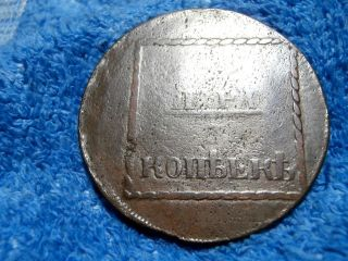 Moldavia & Wallachia: 1773 2 Para 3 Kopek Large Copper About Very Fine photo