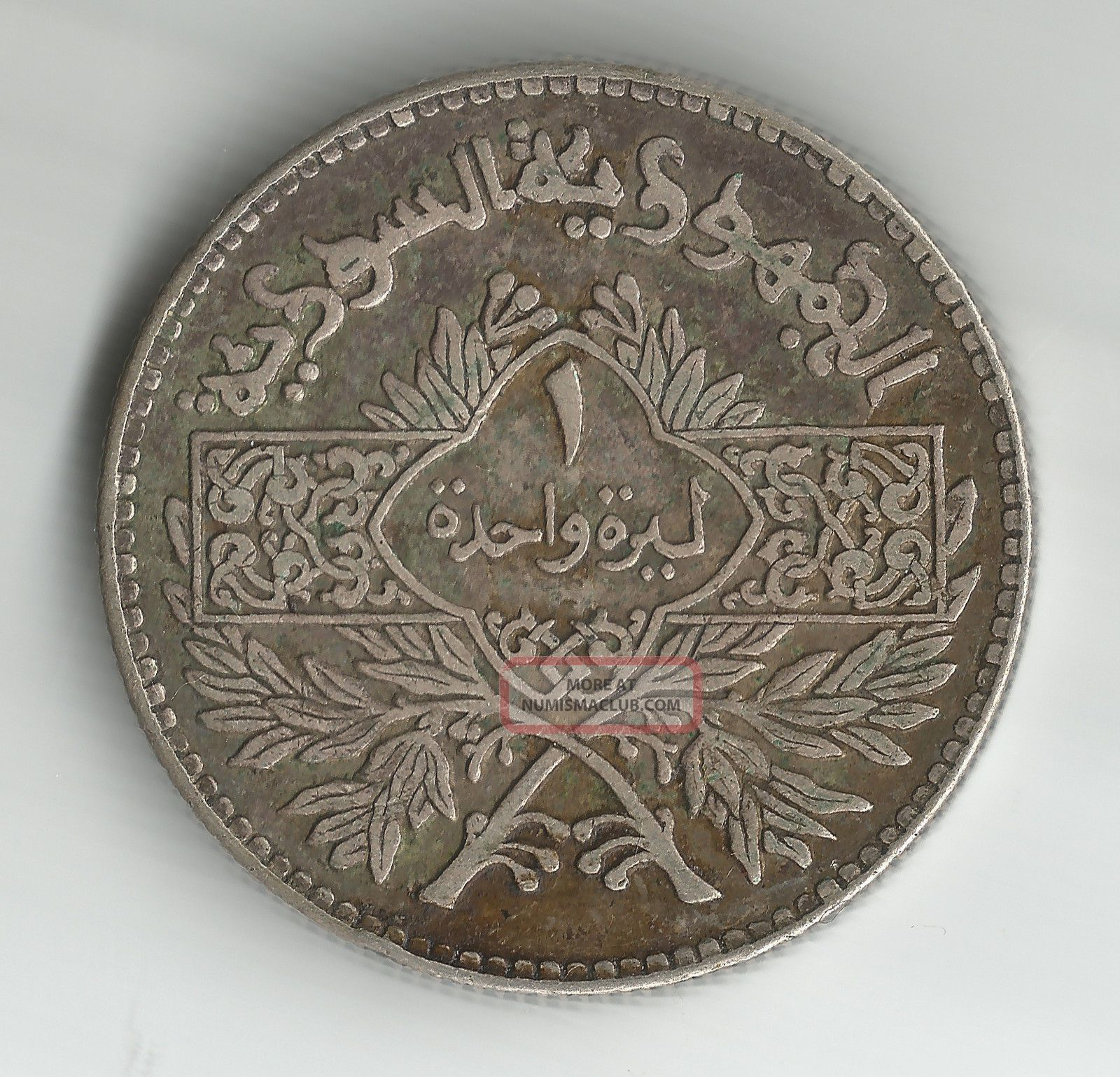 Syria Silver 1 Lira 1950 Middle East photo