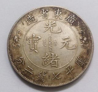 Empire Of Silver China Guang Xu Guang Dong Silver Dollar Dragon Coin photo