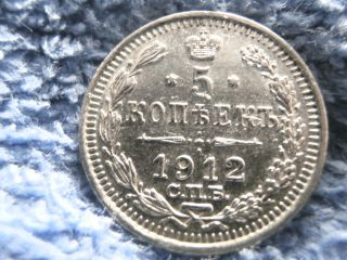 Russia: Scarce Silver 5 Kopeks 1912 - Cpb About Uncirculated,  To Uncirculated photo
