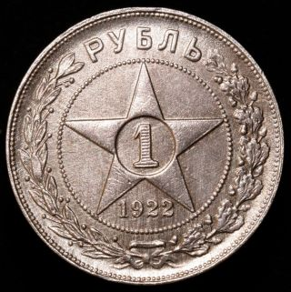 Russian Silver Coin 1 Rouble 1922 Rsfsr photo