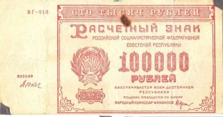 Russia 100000 Rubles 1921 Rsfsr photo