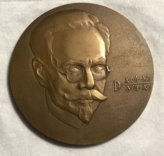 Russian Radio Chemist Vg Khlopin 1890 - 1950 Radium Institute Science Bronze Medal photo