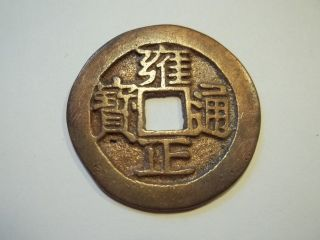 Antique Chinese Bronze Dollar Size Coin 1.  50 Inch / 38 Mm 1308 photo