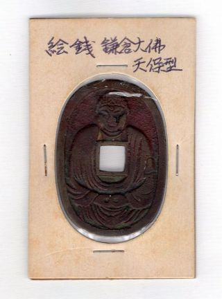 Daibutsu Buddha Japanese Amulet Esen (picture Coin) Old Koban Mon 1180 photo