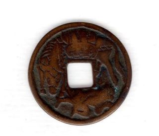 Horse & Monkey Japanese Antique Esen (picture Coin) Mysterious Mon 1167a photo