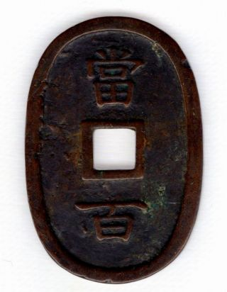 Ryukyu - Tsuho Satsuma - Clan Limited Japanese Antique Coin Mon Koban 19th C 1189 photo