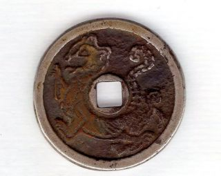 Dragon Chinese Amulet Coin Esen (picture Coin) Unknown Mon 1195 photo