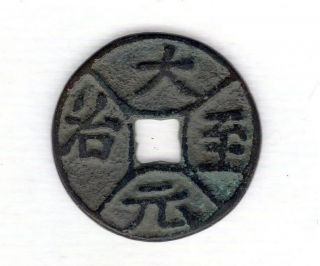 Kanji Chinese Amulet Esen (picture Coin) Unknown Mon 1172 photo