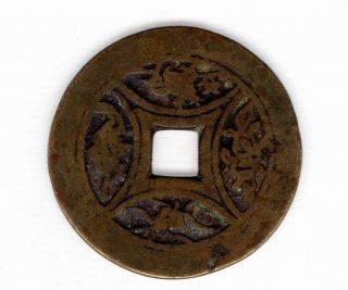 Chinese Amulet Coin Esen (picture Coin) Unknown Mon 1200 photo