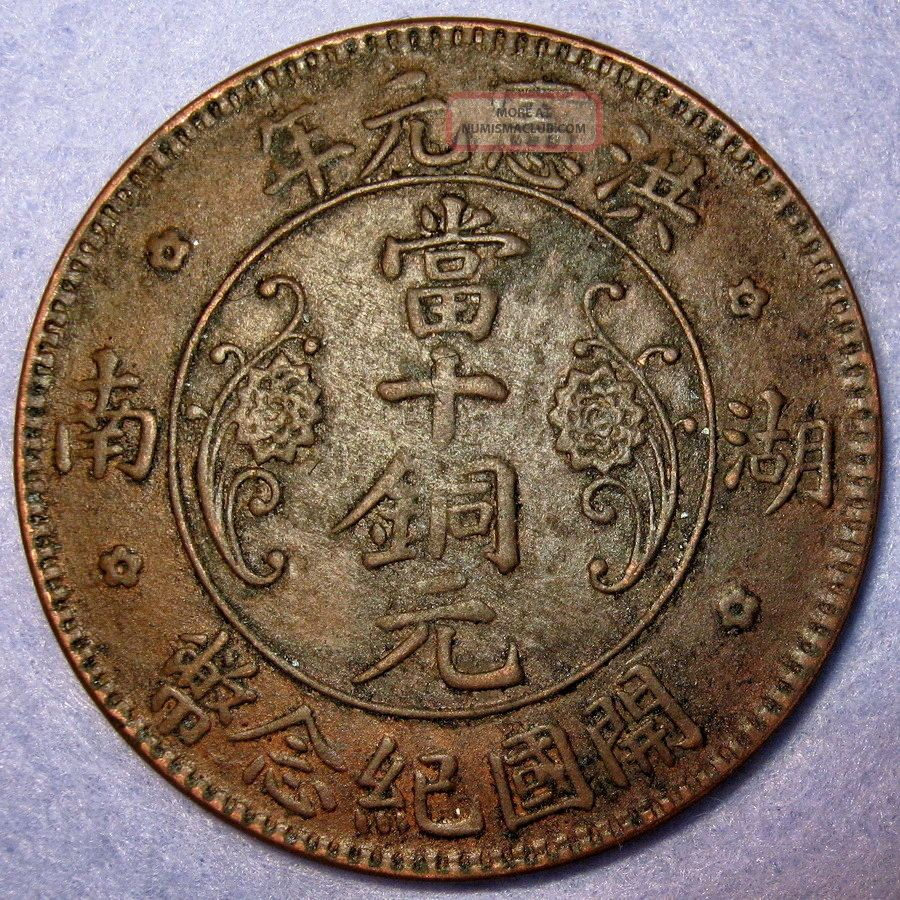 Yuan Shi Kai,  Hung Shuan Memento Hunan,  1915,  10 Cash Empire Of China Y 401 Empire (up to 1948) photo