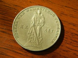1 Ruble 1965 Ussr / Russia 20 Years Nazi Germany War Victory -