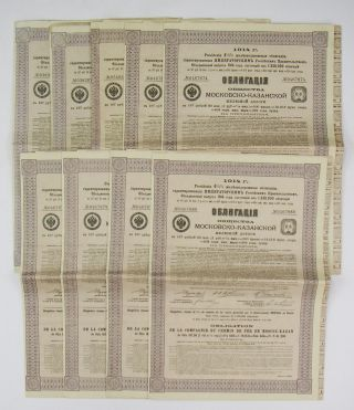 Russia 1914 - Imperial Government Railway Bond 4,  5 Moscou - Kazan 187,  50 Rbls X9 photo