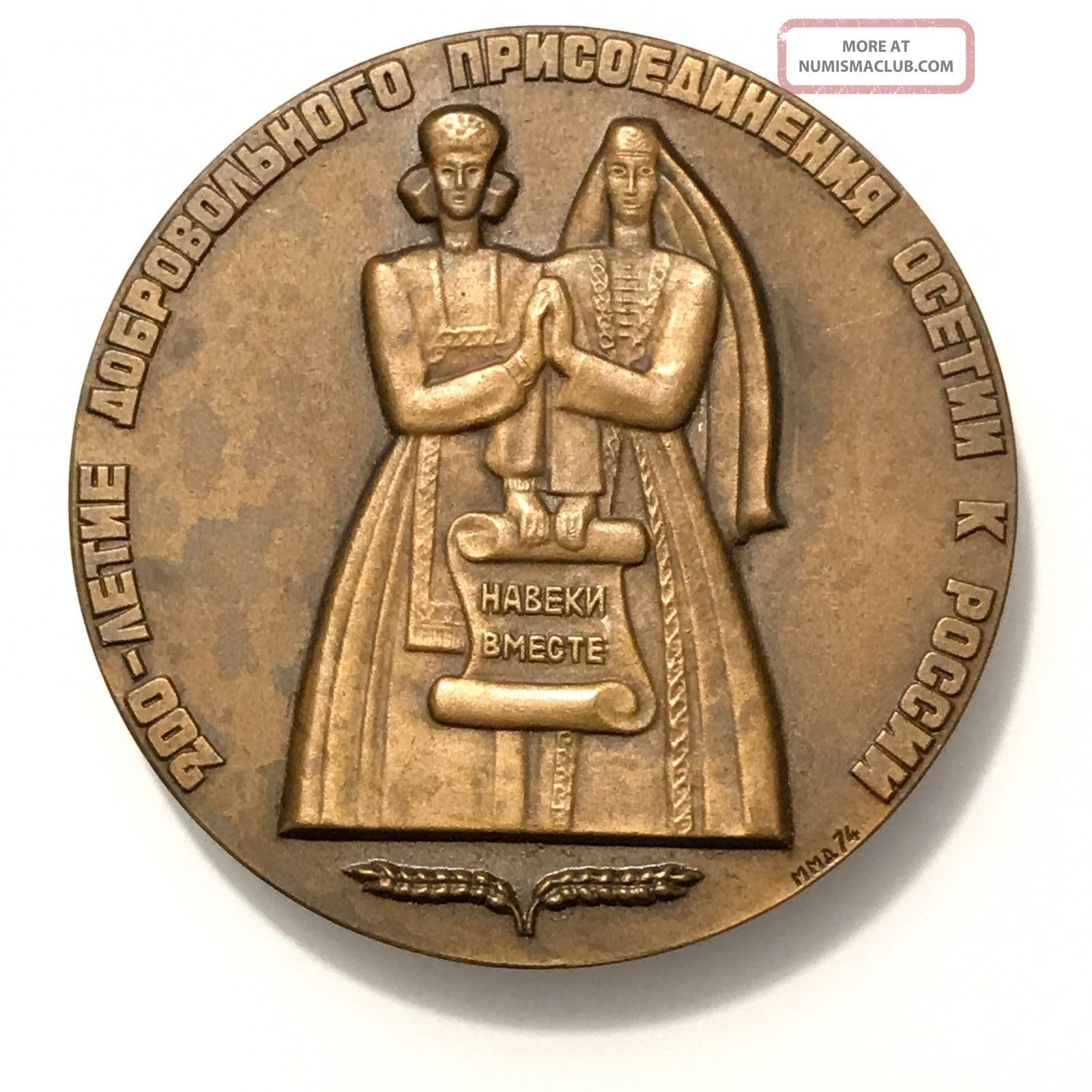 Russia Ossetia 1774 - 1974 200th Anniversary Joining The Empire Soviet Medal Exonumia photo