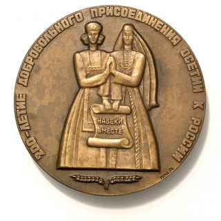 Russia Ossetia 1774 - 1974 200th Anniversary Joining The Empire Soviet Medal photo
