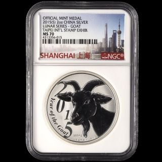 Ngc Ms70 China 2015 2oz Silver Goat Medal - Taipei Int ' L Stamp Exhibition photo