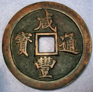 Hartill 22.  784 Xian Feng Tong Bao Huge Copper 100 Cash,  1853 Fujian Bao Fu photo